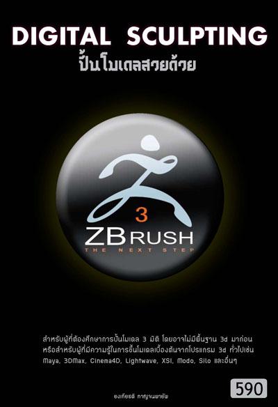 หนังสือสอน ZBrush ราคา 590 บาท